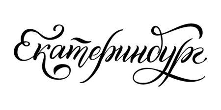 Lettrage dessiné à la main en russe. Ville d'Ekaterinbourg. lettres russes. Modèle pour carte, affiche, impression.