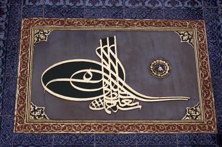 Monogramme du sultan ottoman appelé Tugra, a travaillé sur les mosaïques