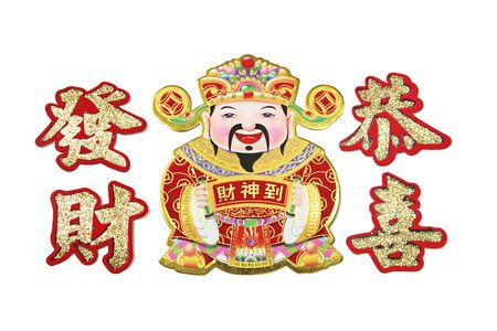 good fortune: God of Wealth on White Background Stock Photo