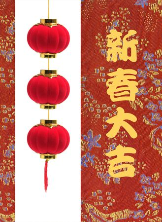 Composite of Chinese New Year Lanterns photo