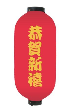 papierlaterne: Red Paper Lantern auf wei�er Hintergrund  Lizenzfreie Bilder