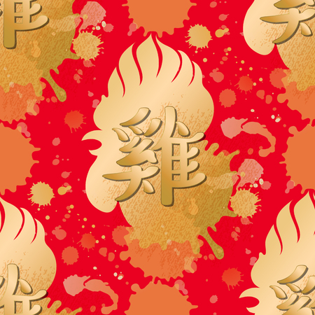 chinese astrology: The word rooster written in the technique of Chinese calligraphy. Rooster head silhouette in golden colors decorated with watercolor splashes. Vector seamless pattern.