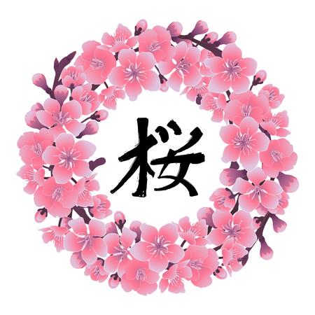 Graphic sakura wreath Illustration