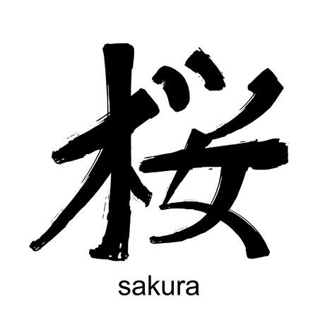 kanji: Kanji hieroglyph sakura
