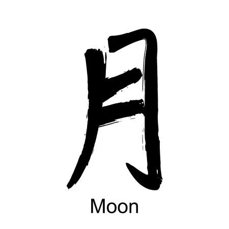 kanji: Kanji hieroglyph moon