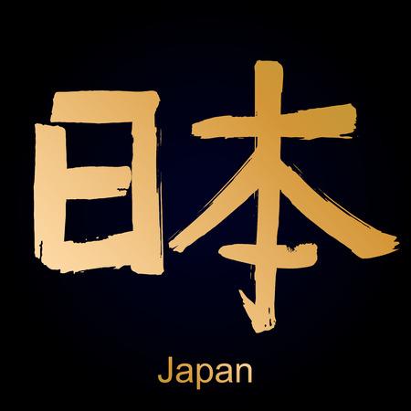 kanji: Kanji hieroglyph Japan