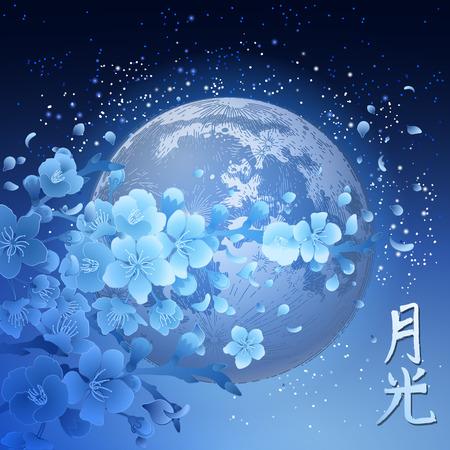 Sakura and moon Illustration