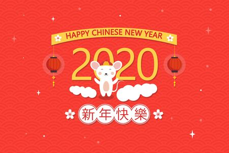 Happy chinese new year 2020 year of the rat background. (Translation: Happy New Year). Standard-Bild - 142247544