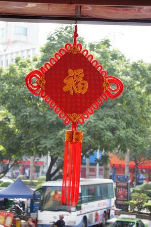 artifact: Chinese knot