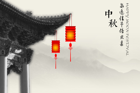moonlit: Chinese mid autumn festival graphic design. Chinese character Zhong qiu Jie - Mid autumn festival