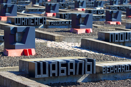 nazism: KHATYN, BELARUS- 16 September ,2014:Monument to The burned villages in Khatyn, Belarus on September 16, 2014. Khatyn - a monument to the victims of Nazism of World War II