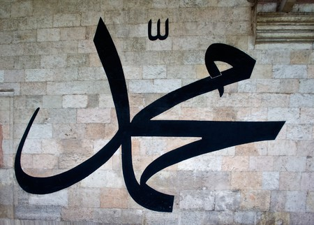 mohammed: Islamic traditional calligraphy writing Mohammed(the Prophet) on a famous mosque in Edirne