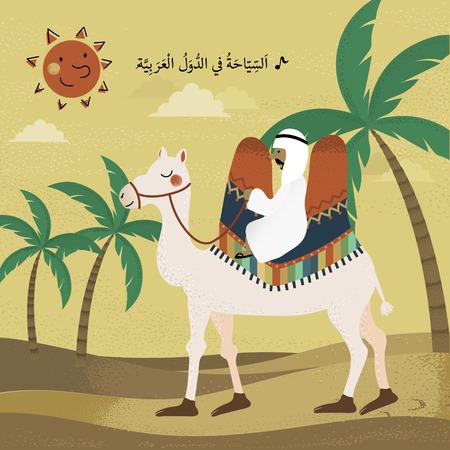 emirates: lovely United Arab Emirates scenery with camel and desert