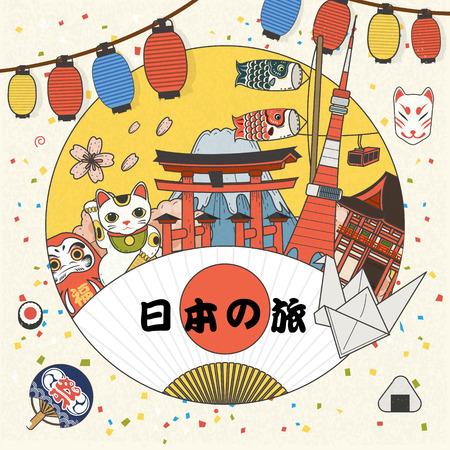 문화적인 요소와 화려한 일본 관광 포스터 디자인 - 팬에 일본어로 일본 여행 일러스트