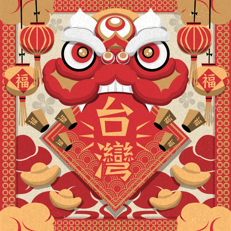 Taiwanese traditional new year, with chinese words Taiwan at the center and luck on most lanterns