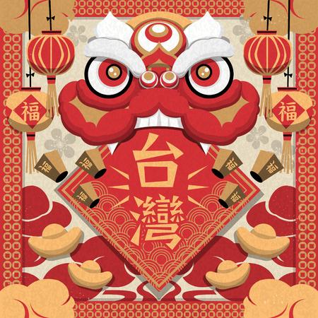 Taiwanesa tradicional año nuevo, con palabras chinas en el centro de Taiwán y de la suerte en la mayoría de las linternas