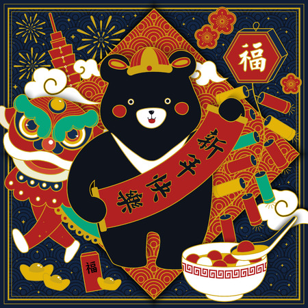 couplets: Taiwanese new year celebration, with chinese word luck written on the envelope and the firecracker, and happy new year written on the couplets Illustration