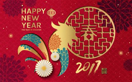 幸せな新しい年 2017 年年酉テンプレート用紙のカット スタイル中国語の文字、赤の背景に: 右側と 2017年横に酉年春  イラスト・ベクター素材