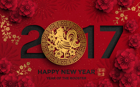 2017 Chinese New Year, golden rooster with red floral frames. Chinese character: Good fortune on the lower right