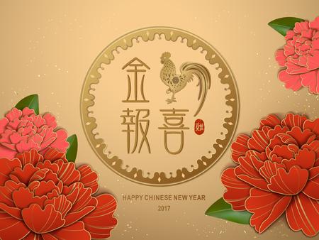 우아한 중국 설날, 한자와 황금 수탉 : 좋은 년을 기원합니다. 아름다운 모란 요소 프레임 일러스트