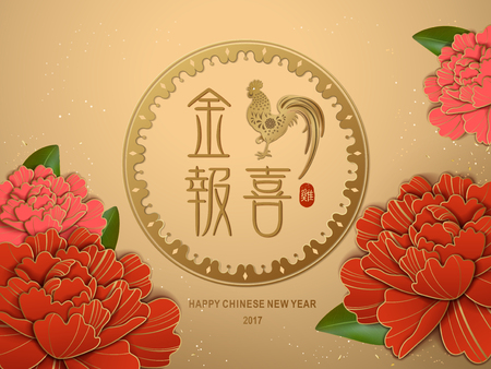 Elegant Chinese New Year, golden rooster with Chinese character: Wish you a good year. Beautiful peony elements frame Illustration