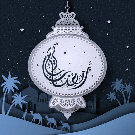 Ramadan calligraphy design on a lantern, desert background with camels and palm trees Illustration