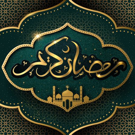 Arabic calligraphy for Ramadan, with golden mosque image and frames, deep green background