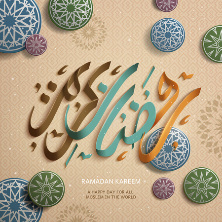 Ramadan slogan design with Arabic calligraphy and colorful geometric patterns Çizim