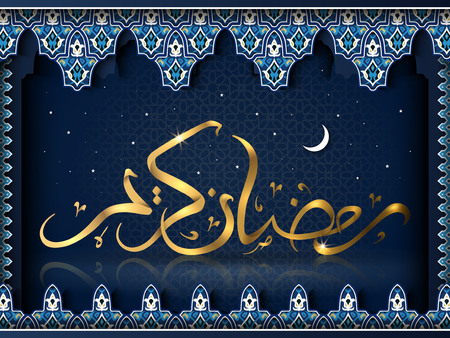 Ramadan calligraphy design, starry sky background, framed by traditional patterns