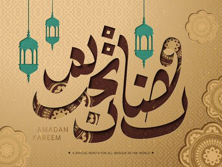 hollowed out Arabic calligraphy design for Ramadan Kareem, with lantern images and flower shaped patterns Иллюстрация