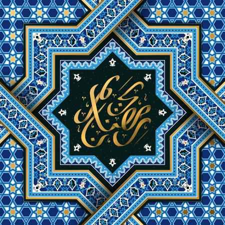 ラマダン書道デザイン、ブルーの複雑なパターンに囲まれて  イラスト・ベクター素材