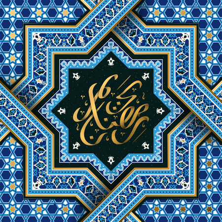 Ramadan calligraphy design, surrounded by blue complicated patterns Illustration