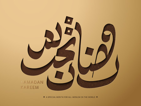 hollowed out Arabic calligraphy design for Ramadan Kareem, for design element uses