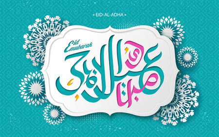 イードアル-ムバラク書道、背景色が水色の魅力的な花柄のデザインで白皿の上の幸せな犠牲の饗宴アラビア語書道