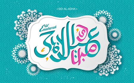Eid-Al-Adha Mubarak-kalligrafie, gelukkig offer feest Arabische kalligrafie op witte plaat met aantrekkelijk bloemenontwerp op turkooise achtergrond