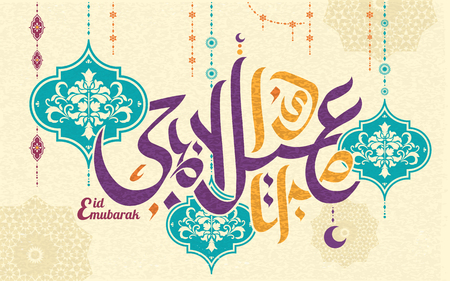 Eid-Al-Adha Mubarak 달필, 베이지 색 배경에 매력적인 청록색 fanoos를 가진 편평한 다채로운 아랍 문자 서법에 행복 희생 향연