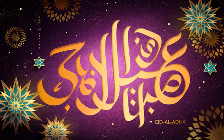 Eid-Al-Adha Mubarak kalligrafie, gelukkig offer feest in Arabische kalligrafie met geometrisch bloemenontwerp