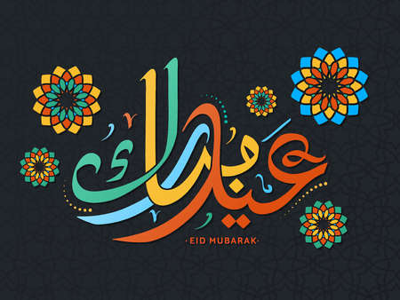 Eid mubarak calligraphy design, happy holiday in arabic calligraphy with colorful geometric floral design on dark background Illustration