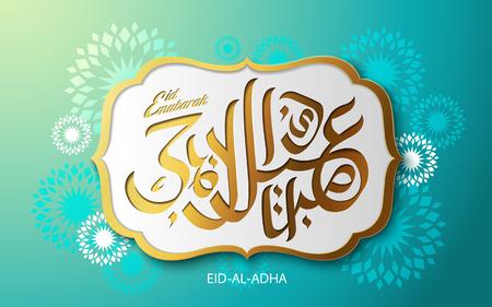 Eid- 알 -Adha 무바라크 서 예, 행복 희생 향연 청록색 배경에 매력적인 꽃 무늬 디자인과 흰색 접시에 황금 색상 아랍어 달 필