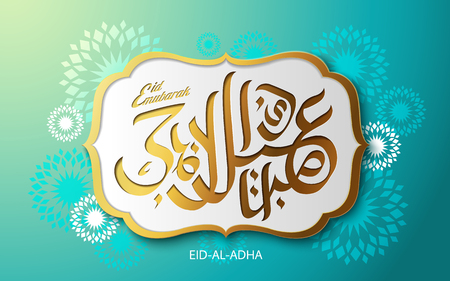 Eid-Al-Adha Mubarak calligraphy, happy sacrifice feast golden color arabic calligraphy on white plate with attractive floral design on turquoise background
