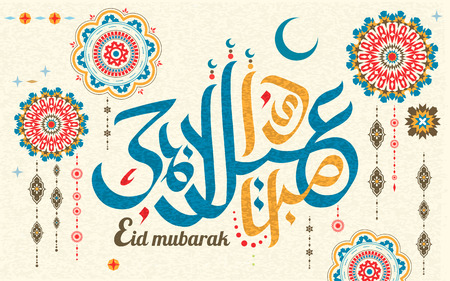 Eid-Al-Adha Mubarak calligraphy, happy sacrifice feast in flat colorful arabic calligraphy with exquisite geometric floral design on beige background