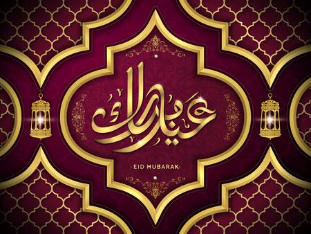 Eid Mubarak Kalligraphiedesign, glücklicher Feiertag in der arabischen Kalligraphie mit vorzüglichem Fensterformdesign und -fanoos, goldene Farbe und Scharlachrot, luxuriöse Art Standard-Bild - 83872851