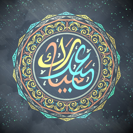 Eid Mubarak calligraphy, happy holiday in arabic calligraphy with colorful floral decorative elements on dark background