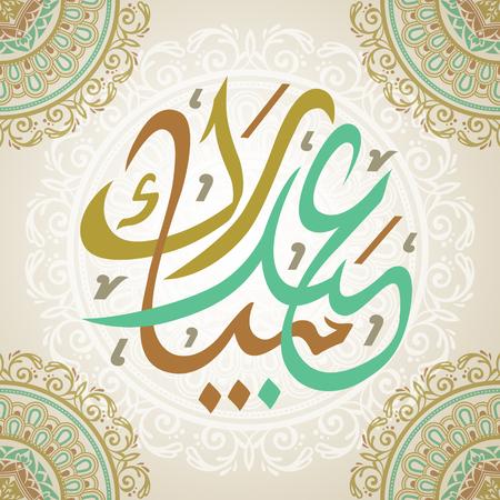 イードムバラク書道、ベージュ色の背景に絶妙な花装飾的な要素を持つアラビア書道の幸せな休日  イラスト・ベクター素材
