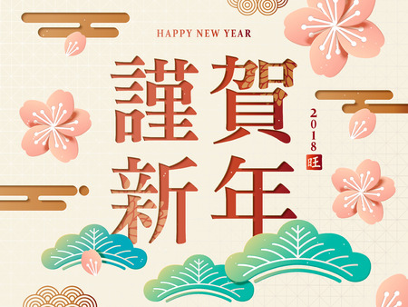 일본 새 해 디자인, 해피 뉴가 어 그리고 베이지 색 배경에 매 화 꽃과 소나무 나무 기호로 일본어 단어 번성 일러스트