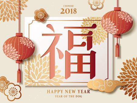 Design des Chinesischen Neujahrsfests, Vermögen im chinesischen Wort mit Chrysantheme und rote Laternen auf beige Hintergrund