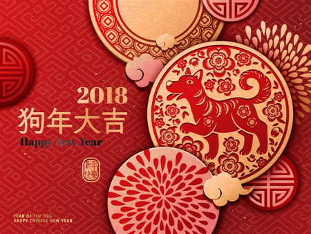 Chinese New Year template, paper cut dog and floral design, red and gold color, Happy dog year in Chinese words Ilustração