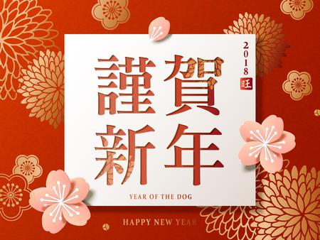 일본 새해 디자인, 새해 복 많이 받으세요. 붉은 갈색 배경에 매화 꽃과 국화가있는 일본어로 번성합니다.