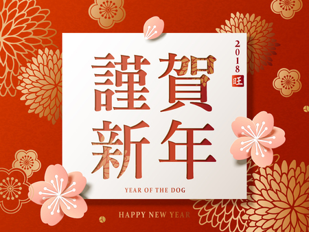 Japanese New Year design, Happy New Year and prosperous in Japanese words with plum flower and chrysanthemum on red background Illustration