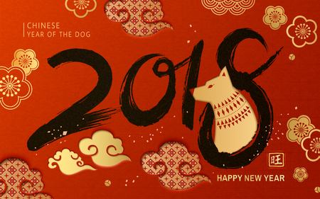 Chinese New Year design, calligraphy ink stroke with dog shape paper cut in red and gold, prosperous in Chinese word